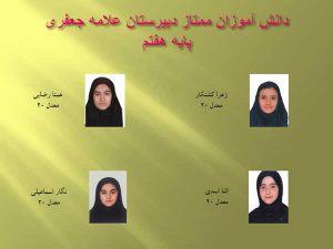 دانش آموزان ممتاز پایه هفتم خرداد98
