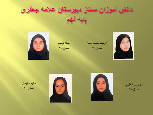 دانش آموزان ممتاز پایه نهم خرداد98